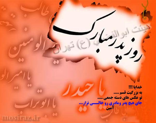 هیئت ابوالفضلی (ع) موسیرزیهای مقیم تهران